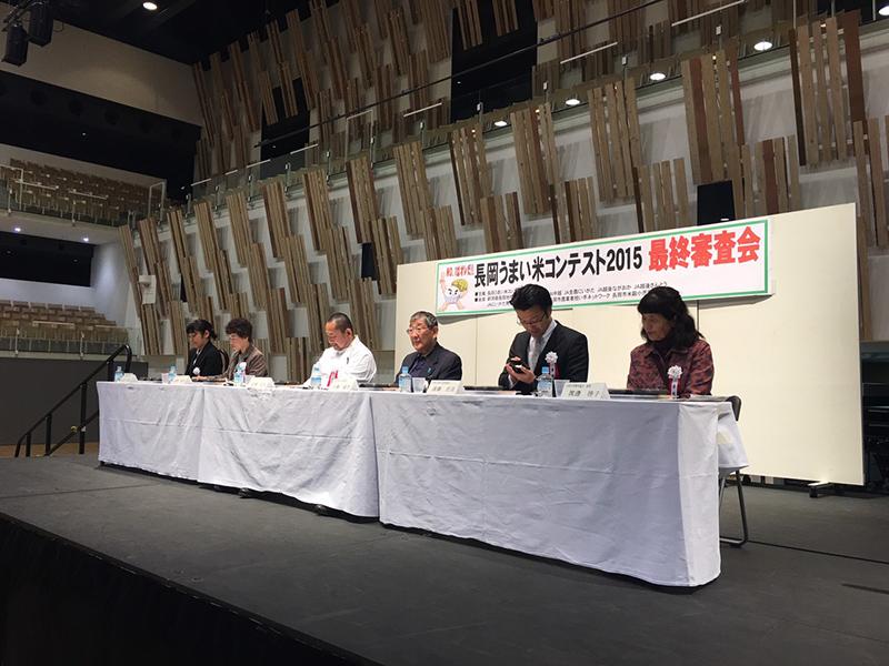 長岡うまい米コンテスト2015に特別審査員として参加